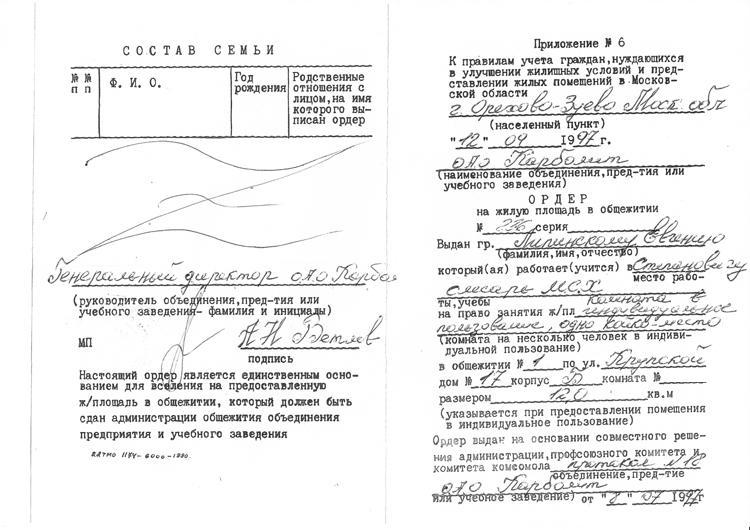 документ основание для вселения в жилое помещение интересовало, куда